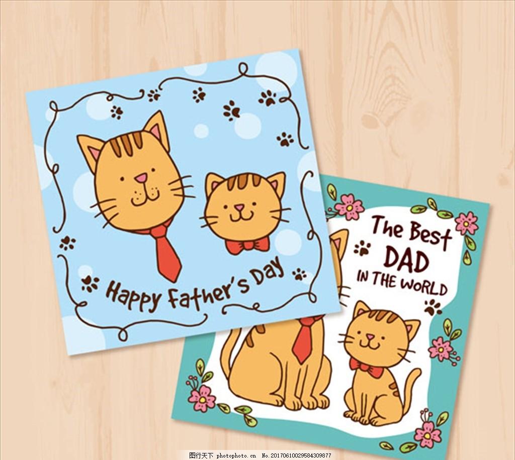手绘卡通小猫父亲节贺卡