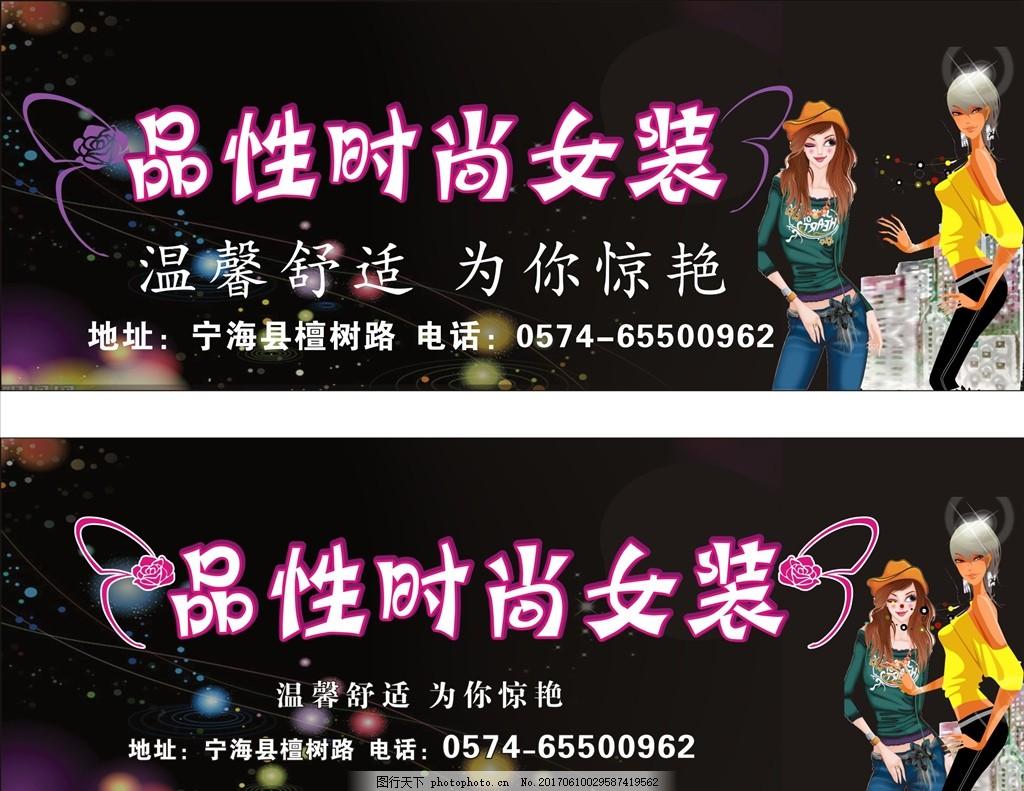 服装店招门头 店招 广告牌 服装广告牌 服装店门头 广告设计 cdr 设计