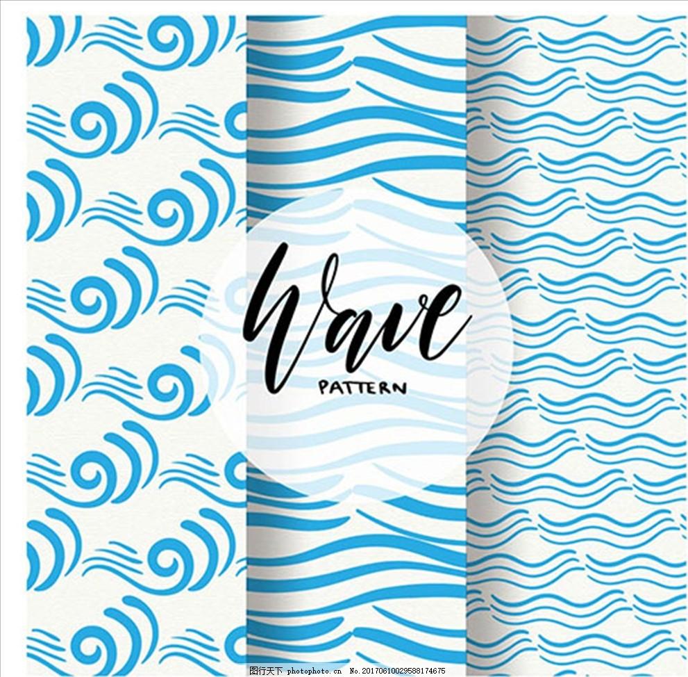 手绘抽象波浪水纹