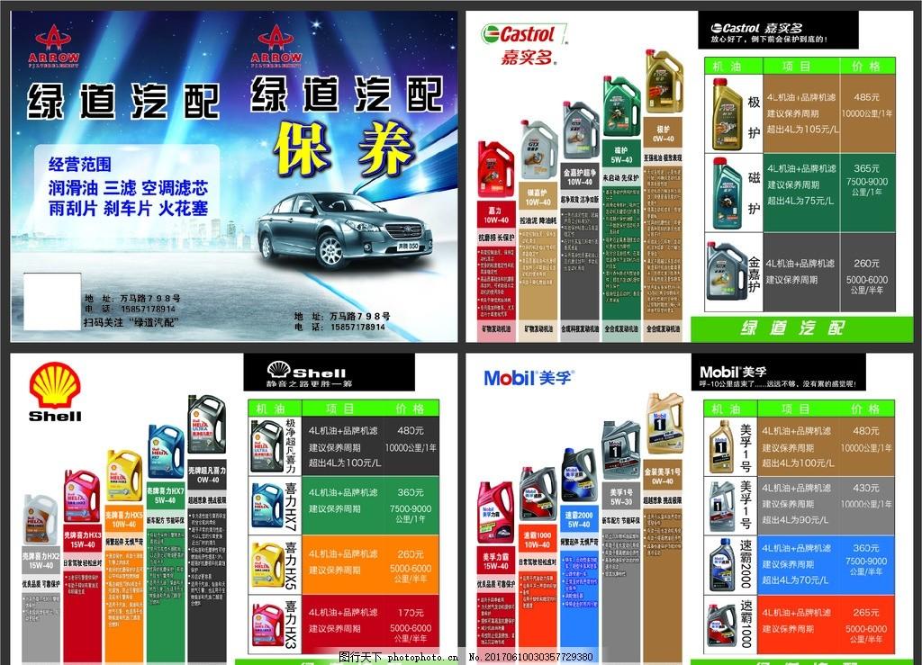 画册 汽配店 企业画册 产品画册 公司画册 汽车润滑油 润滑油画册