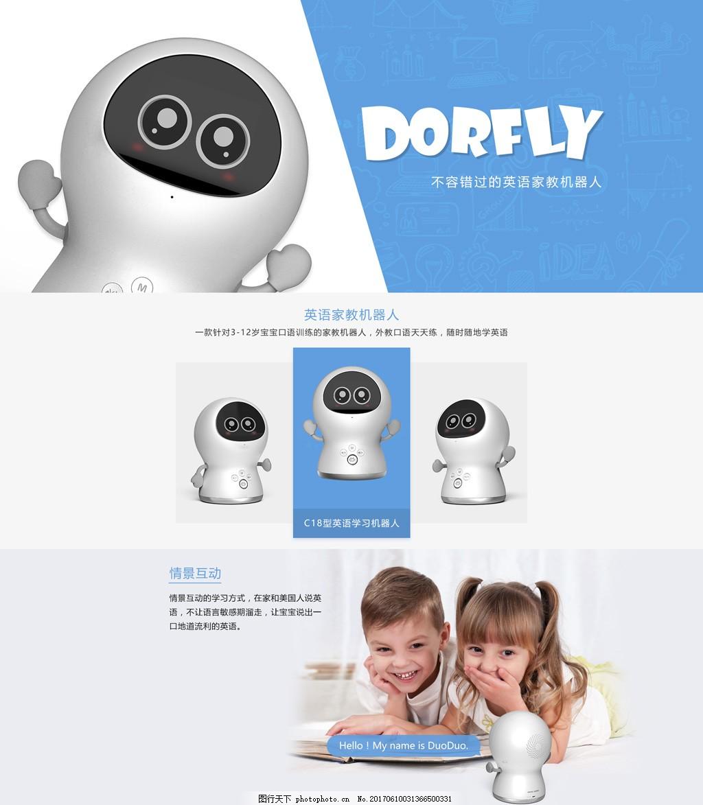 多多云脑家教机器人淘宝电商首页 儿童 智能