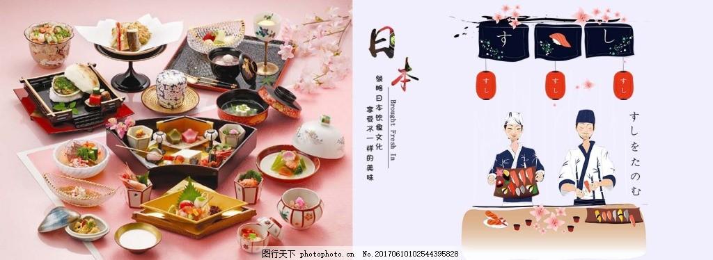 美食寿司banner
