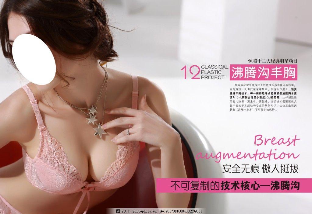 隆胸整形美容展板 整形美容隆胸 丰胸