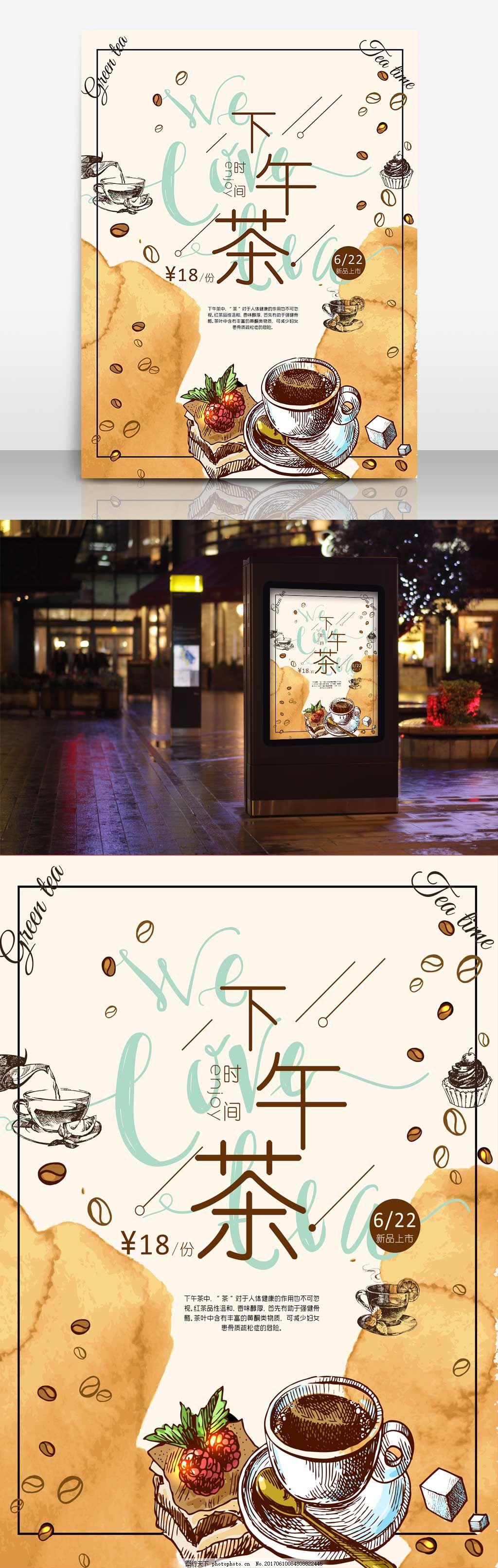 手绘文艺风咖啡店宣传促销下午茶海报