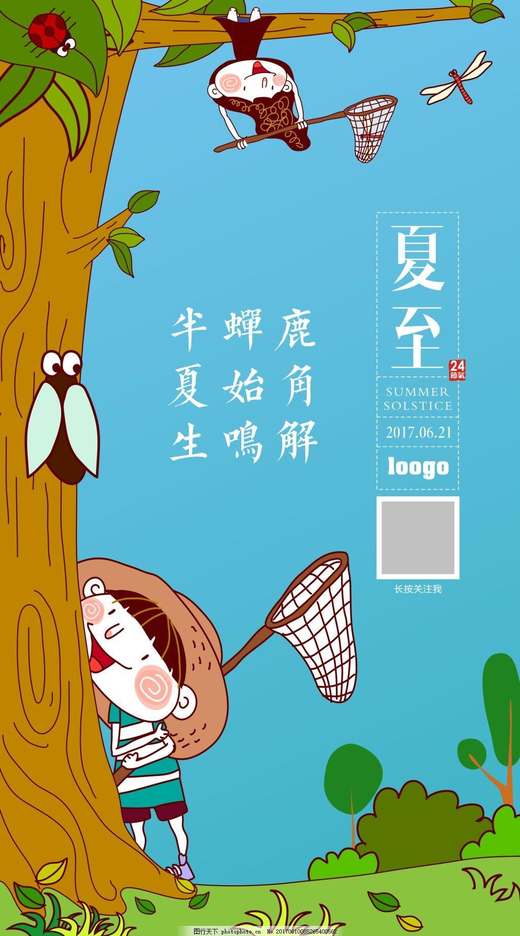 夏至节日海报图片