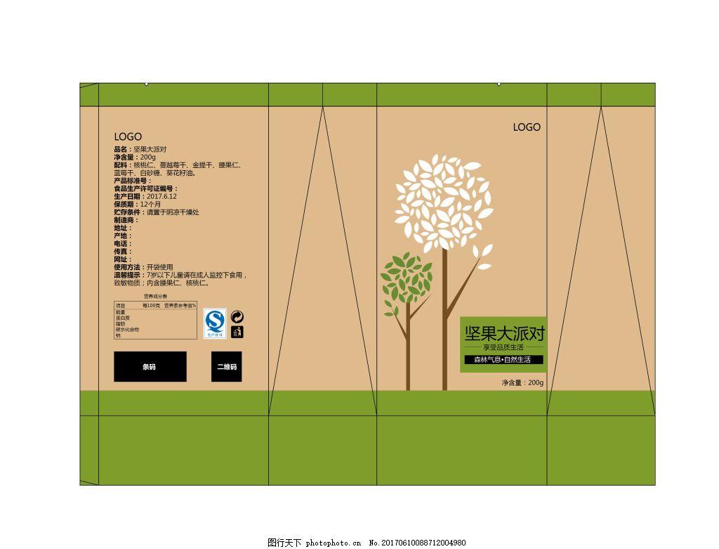 包装设计 坚果零食 ai 包装排版 食品 自然天然 植物