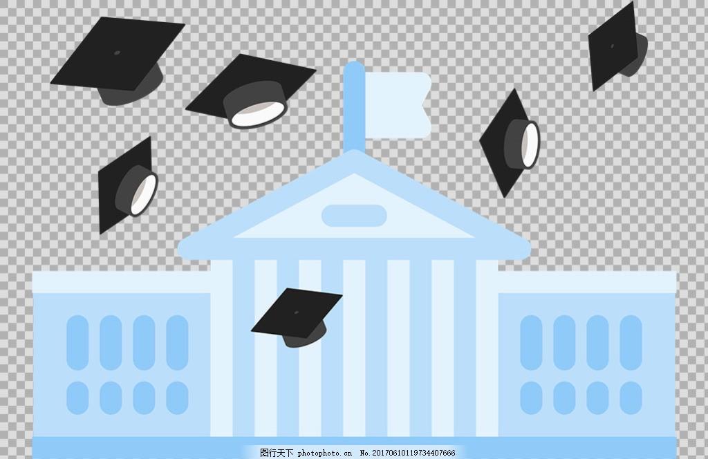 毕业主题元素免抠png透明图层素材 毕业季海报设计 毕业季创意设计