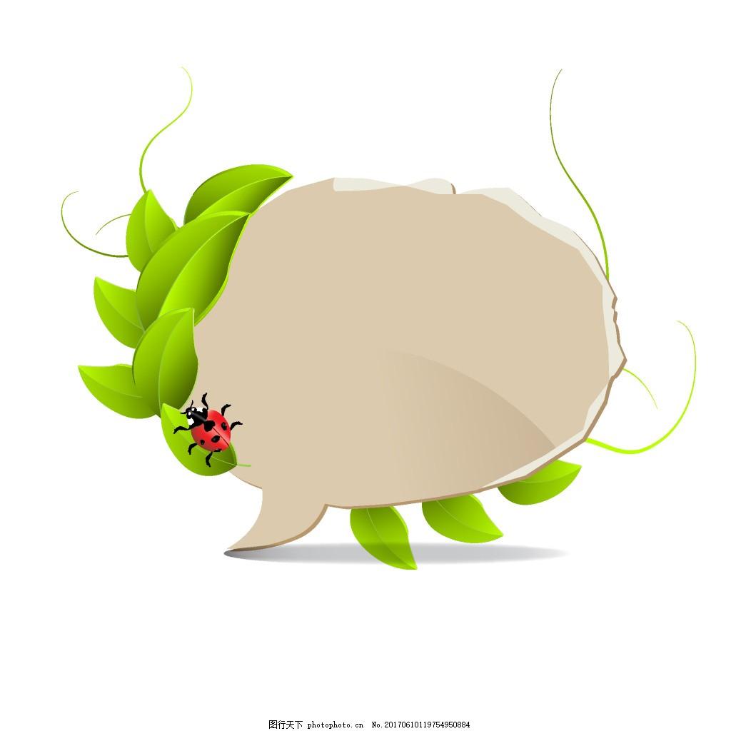 手绘对话框绿叶元素 卡通 矢量 绿色 清新 树叶