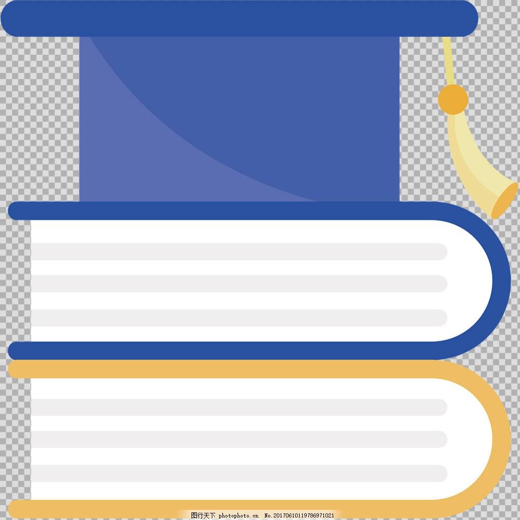 毕业帽子书本免抠png透明图层素材 毕业季海报设计 毕业季创意设计