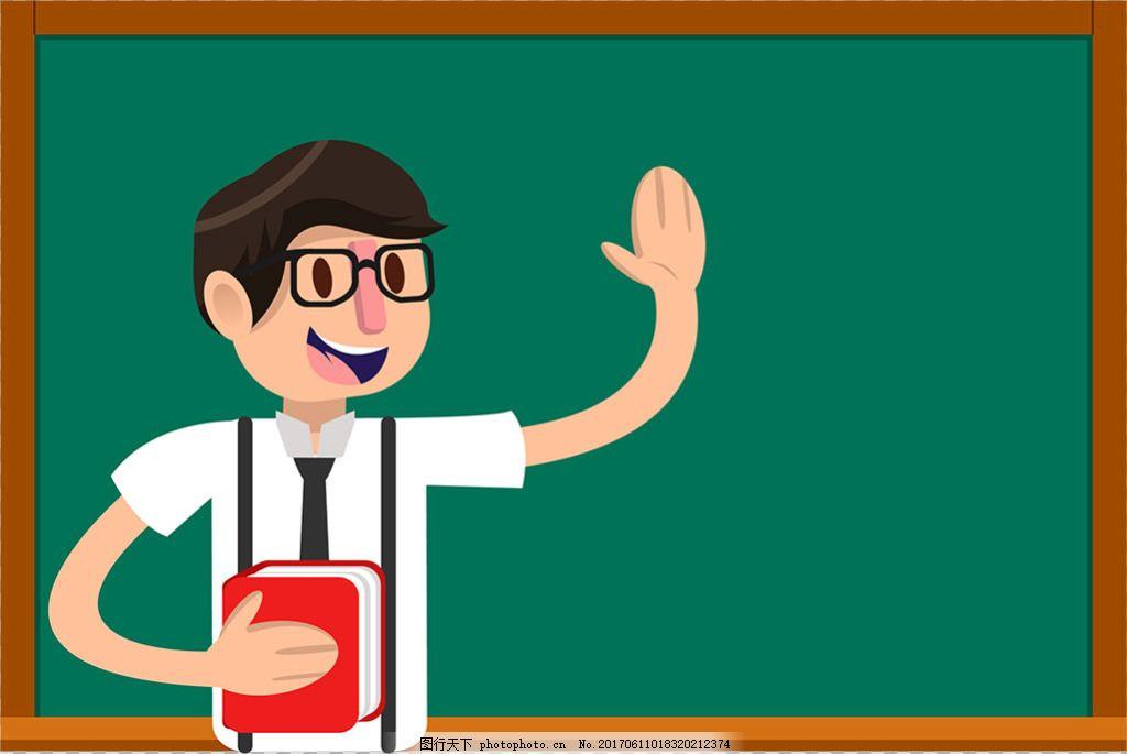 设计图库 动漫卡通 动漫人物  男老师上课免抠png透明图层素材 教师节