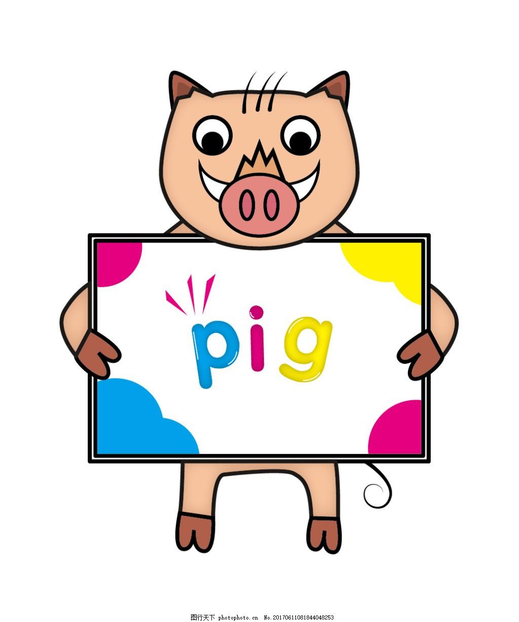 小猪插画 猪猪插画免费下载 手绘 猪猪画板 可爱 动物 手绘插画 ai