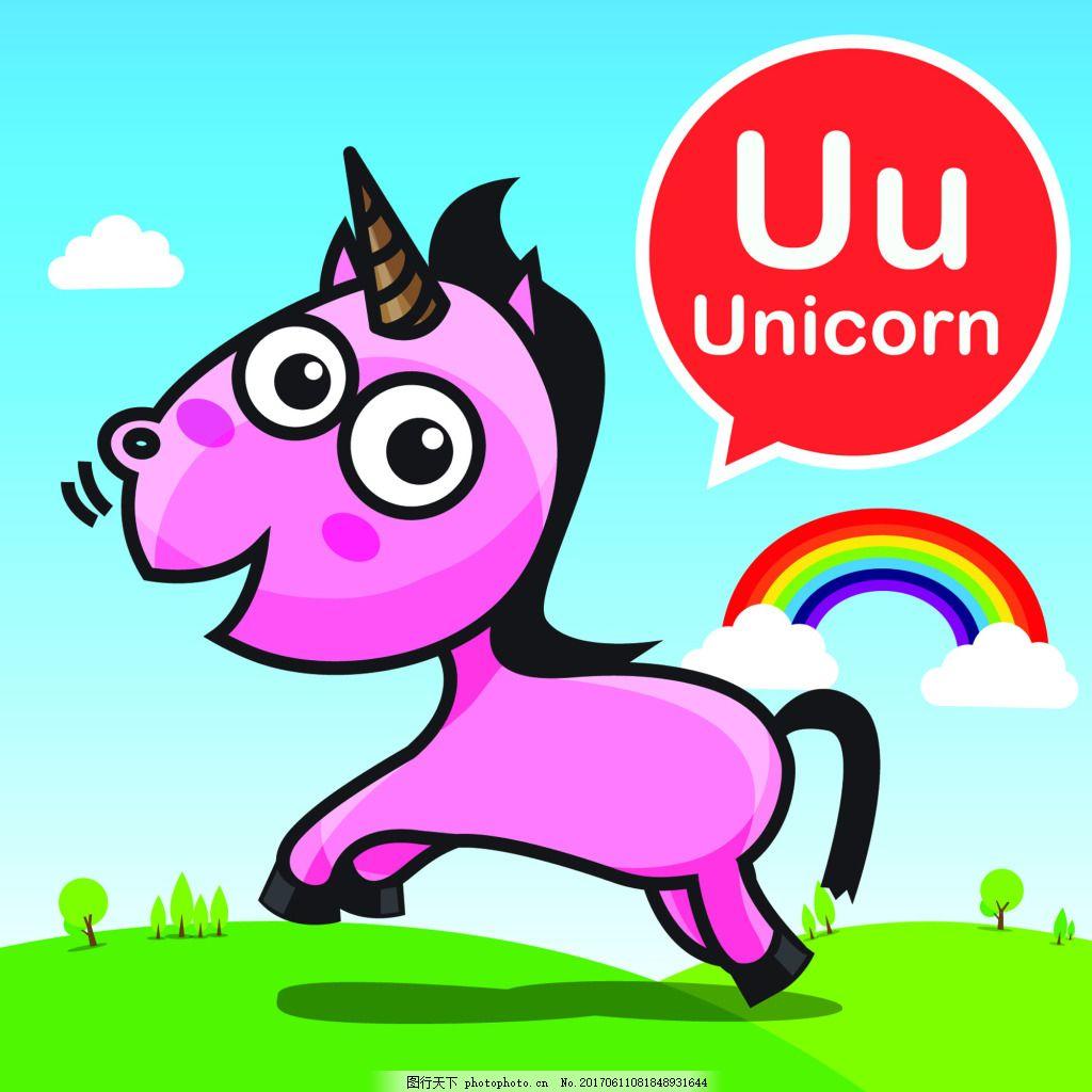 独角兽卡通小动物矢量背景素 彩虹 英语 幼儿园 教学 学习 卡牌 卡通