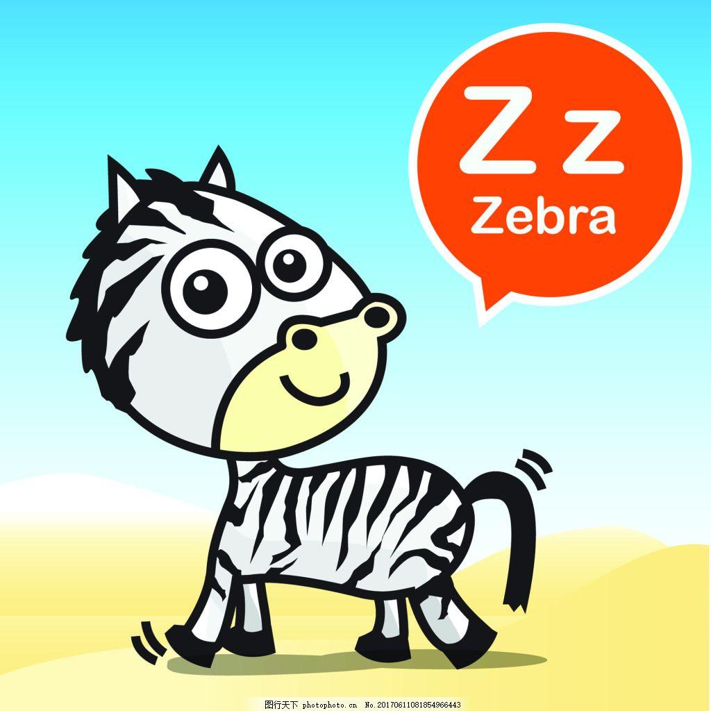 斑马卡通小动物矢量背景素材 条纹 英语 幼儿园 教学 学习 卡牌