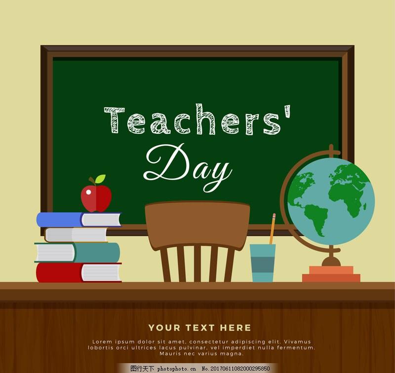 创意教师节讲台设计矢量 黑板 创意 椅子 教师 讲台 地球仪 苹果 书本