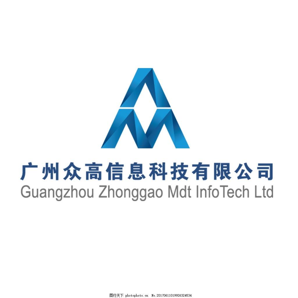 广州众高logo