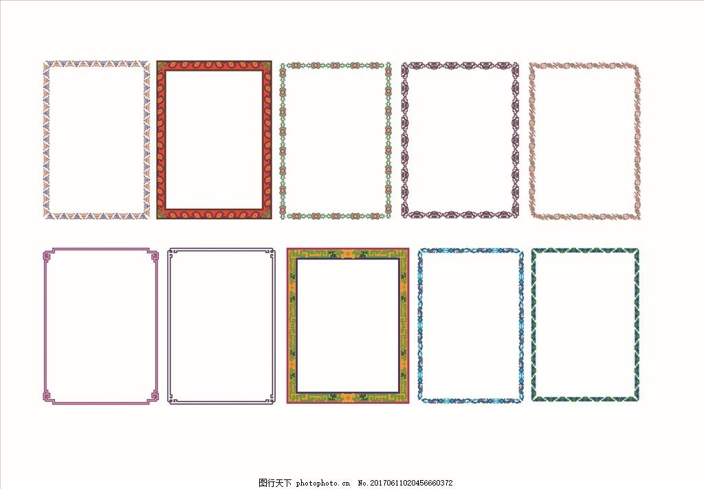 花边相框 花纹素材 边框素材 相框 可爱边框 清雅边框 相册相框 中式