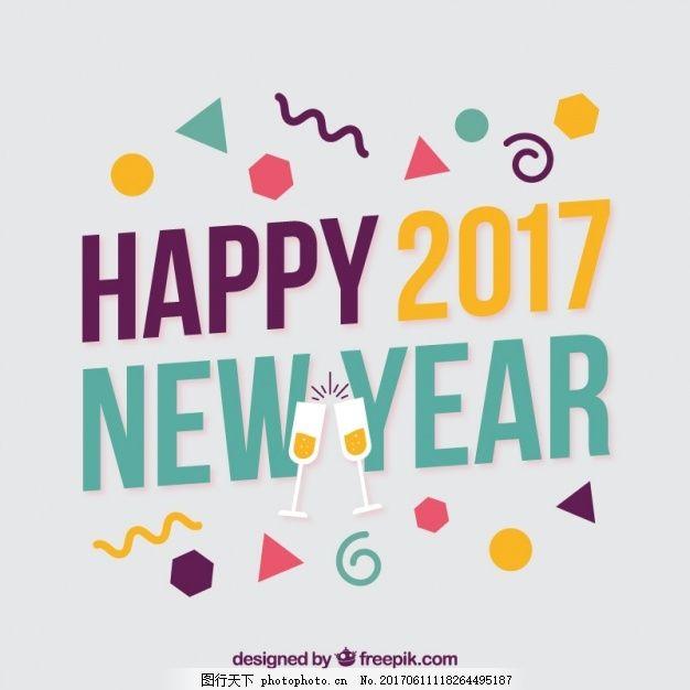 孟菲斯风情新年快乐2017背景 抽象 党 几何 时尚 复古 庆祝
