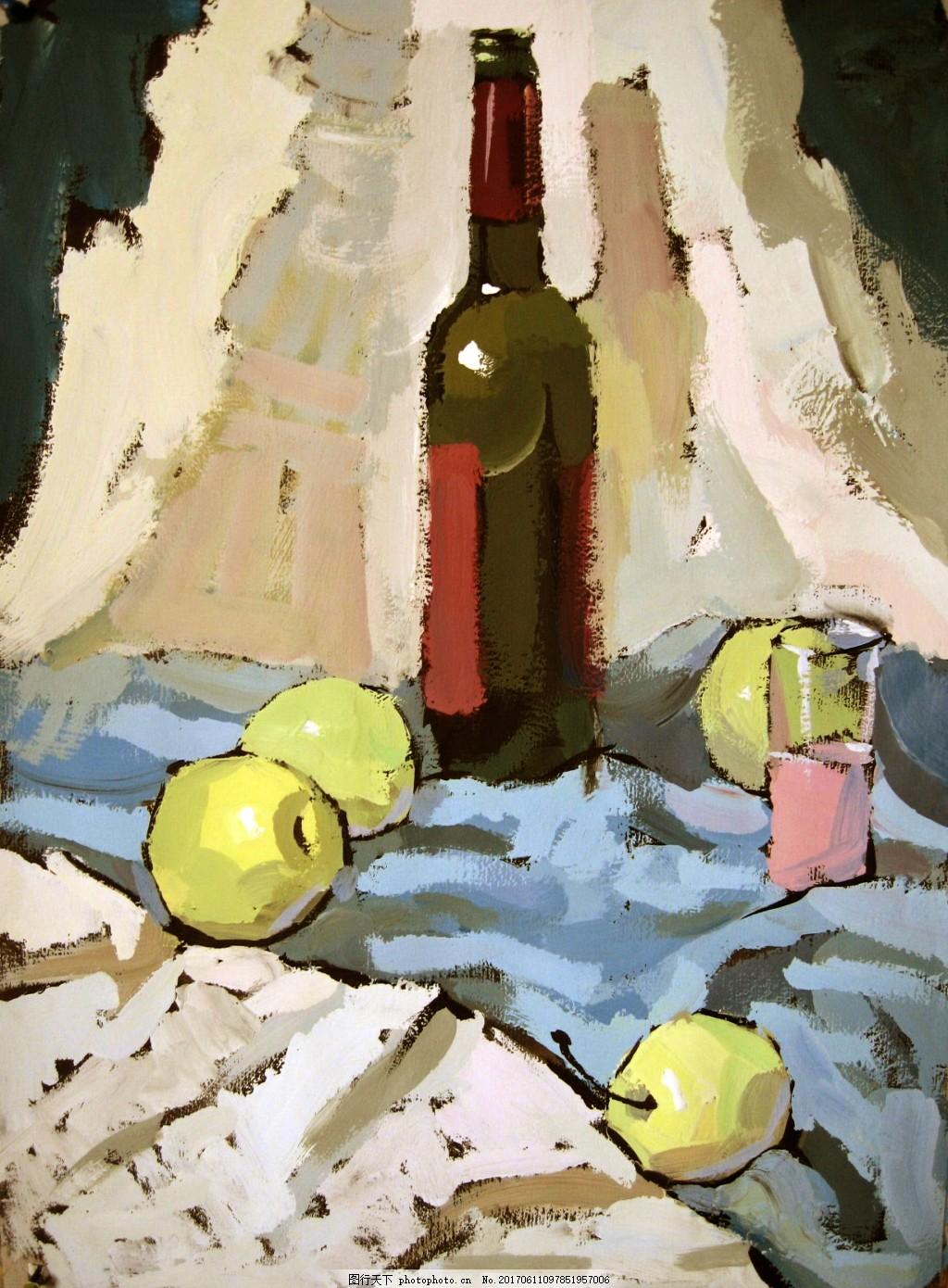 水粉 水粉静物 衬布 静物 色彩 绘画 美术 背景 酒瓶 装饰画 苹果