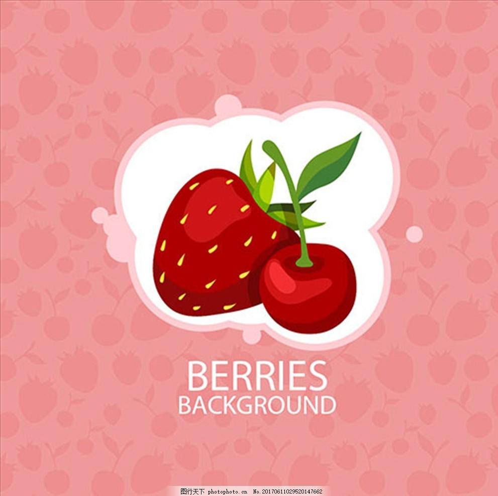 草莓樱桃插图