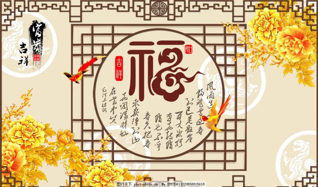 中国风 中国风背景 时尚中国 中国风展板 中国风设计 中国风年会