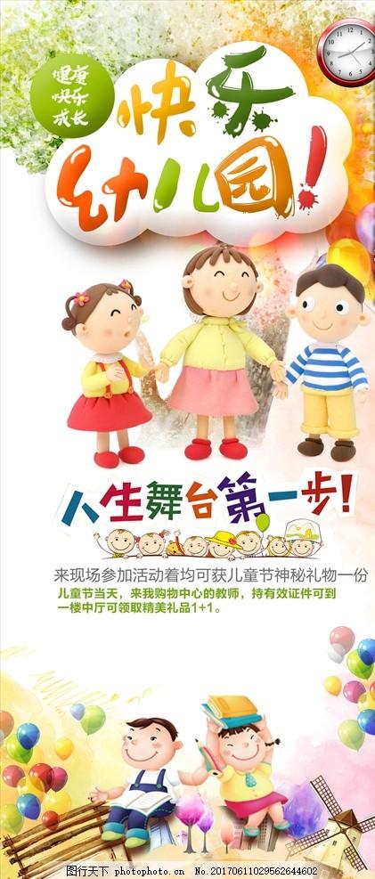 幼儿园招生海报 幼儿园海报 幼儿园 我爱幼儿园 幼儿园招生 展板 开心