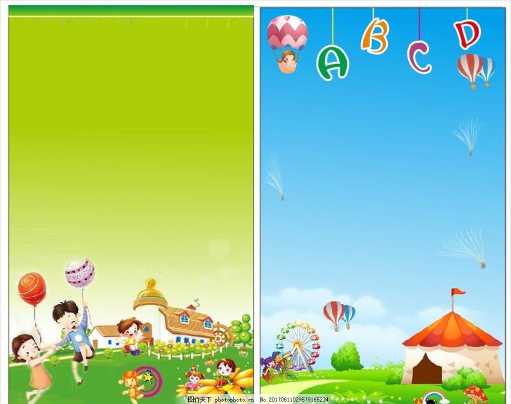 幼儿园背景 卡通背景 制度版面 制度展板 蓝色背景 绿色背景图片