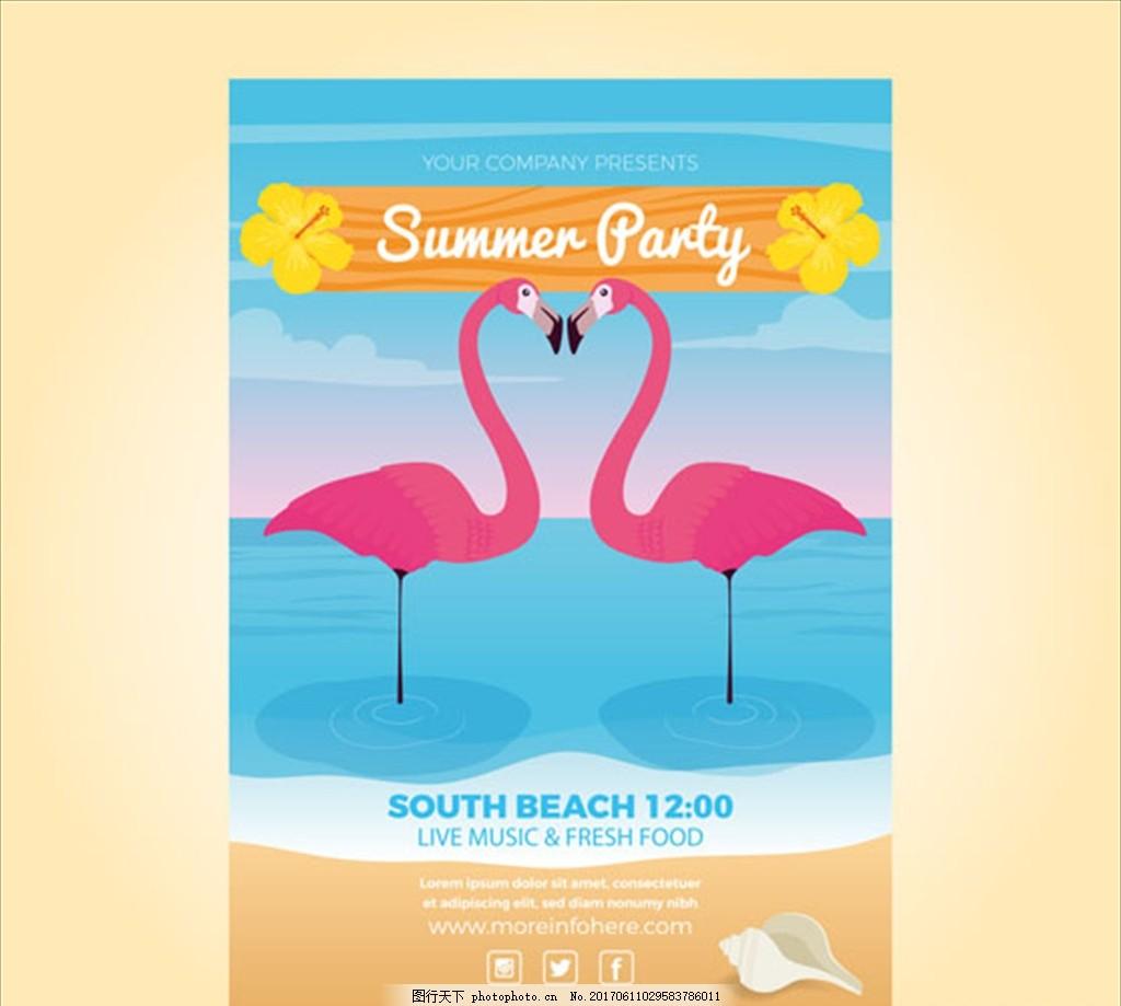 夏日派对火烈鸟海报 夏天 鱼 海螺 鲨鱼 海豚 鲸鱼 珊瑚 海星