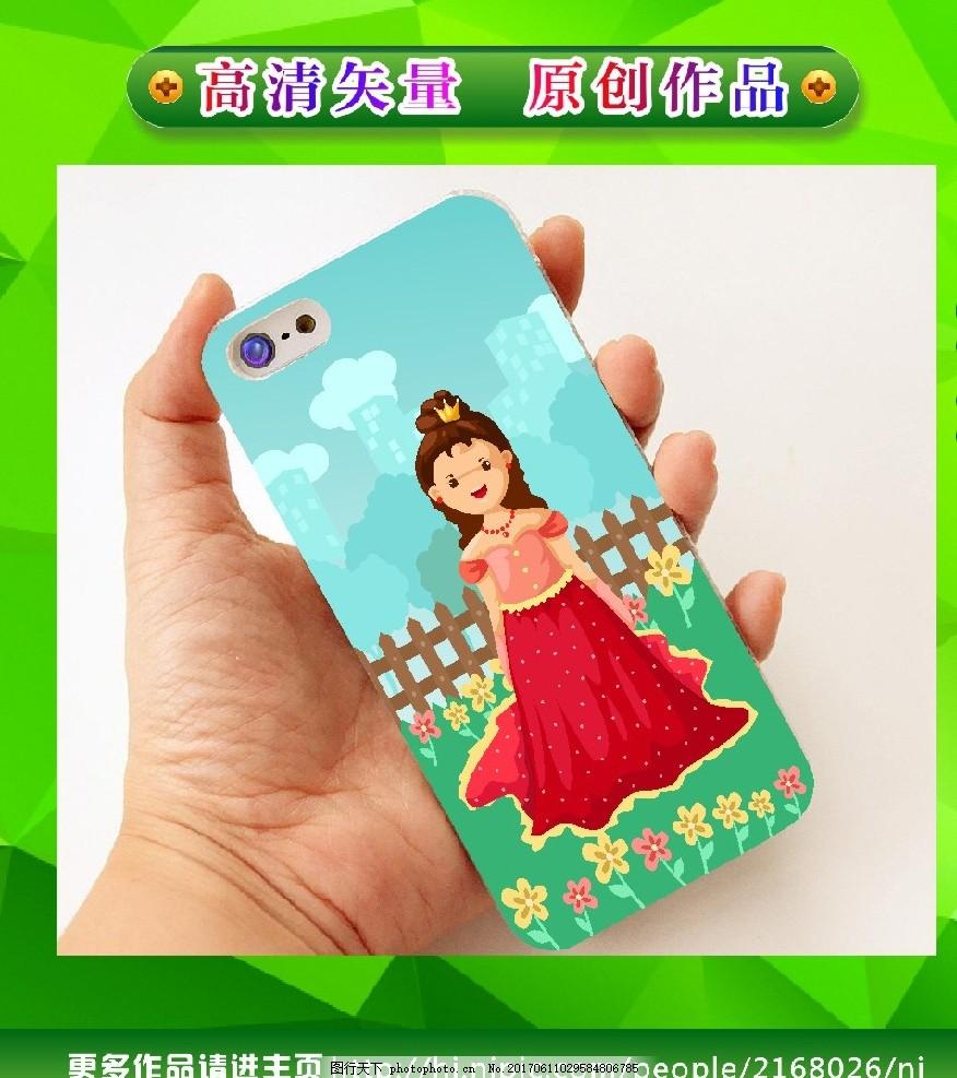 人物手机壳 手绘人物 卡通人物 高清人物 手绘手机壳 人物插画