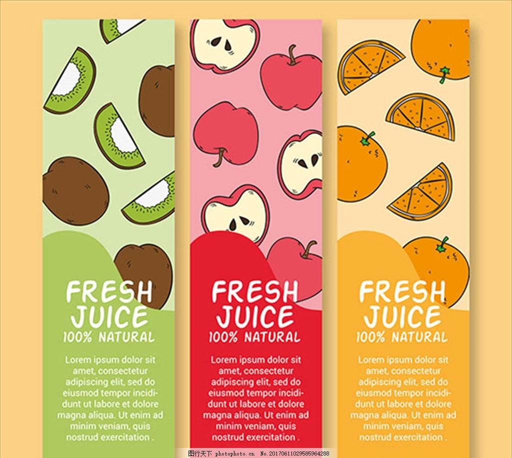 三款手绘水果海报 水果图片 水果店 水果超市 水果展板 水果广告