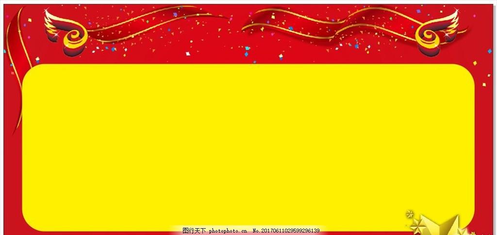 光荣榜 荣誉墙 红色背景 红色 展板 版面 照片墙 设计 广告设计 广告