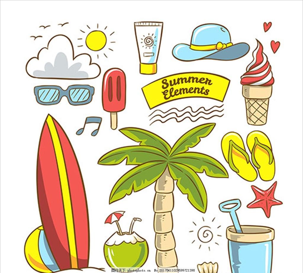 夏天各种手绘元素