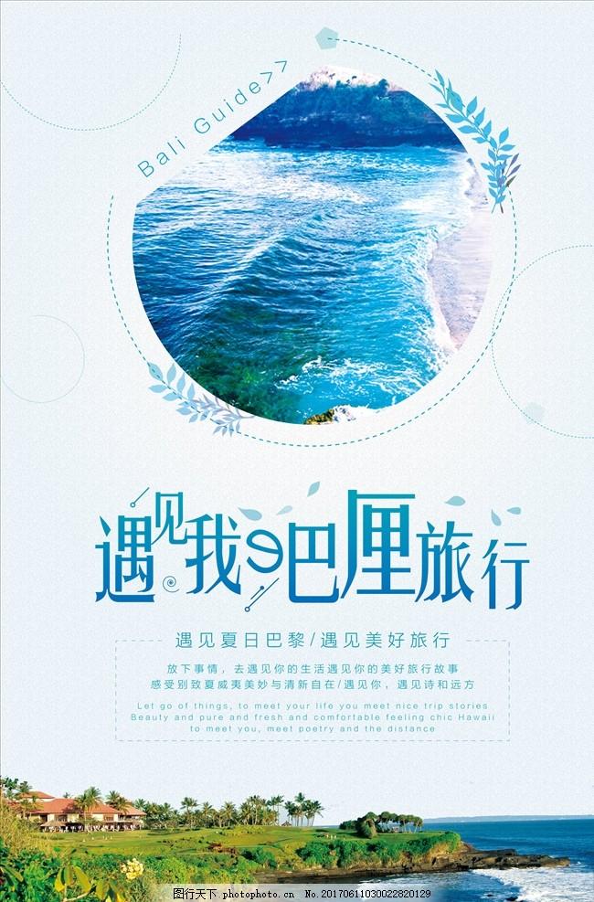 蓝色唯美巴厘岛旅游海报