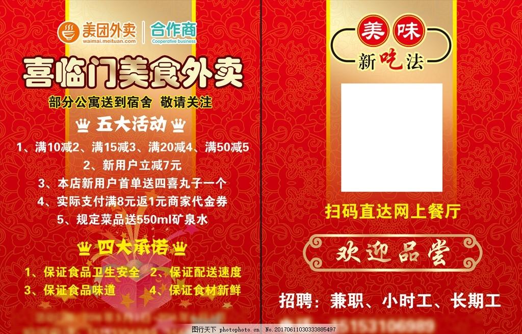 新菜推荐 火锅店宣传单 开业传单 酒店 快餐 海报 面条 面馆 米线
