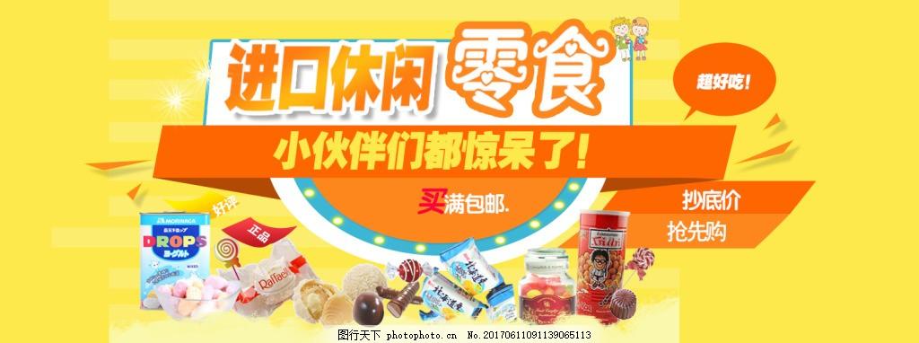 淘宝进口休闲零食促销海报psd素材 淘宝海报 食品 食品促销