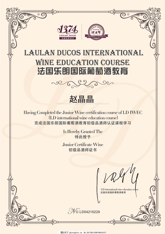 葡萄酒品酒证书 红酒 复古 边框 欧式花纹
