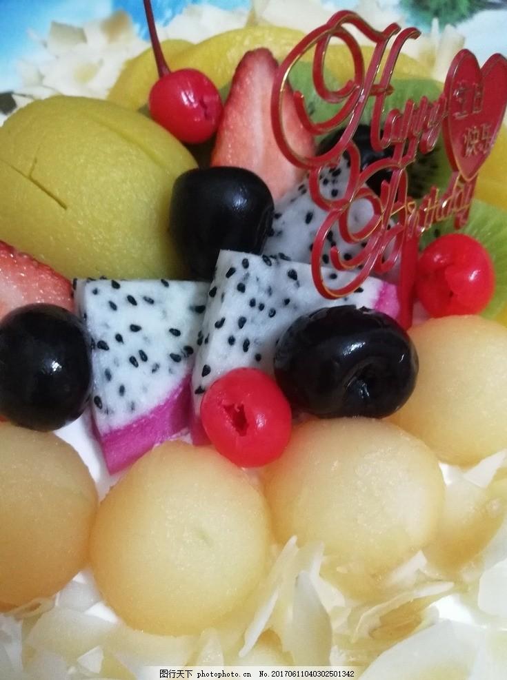 水果生日蛋糕 蛋糕 节日 生日 可爱 摄影 餐饮美食 摄影 餐饮美食