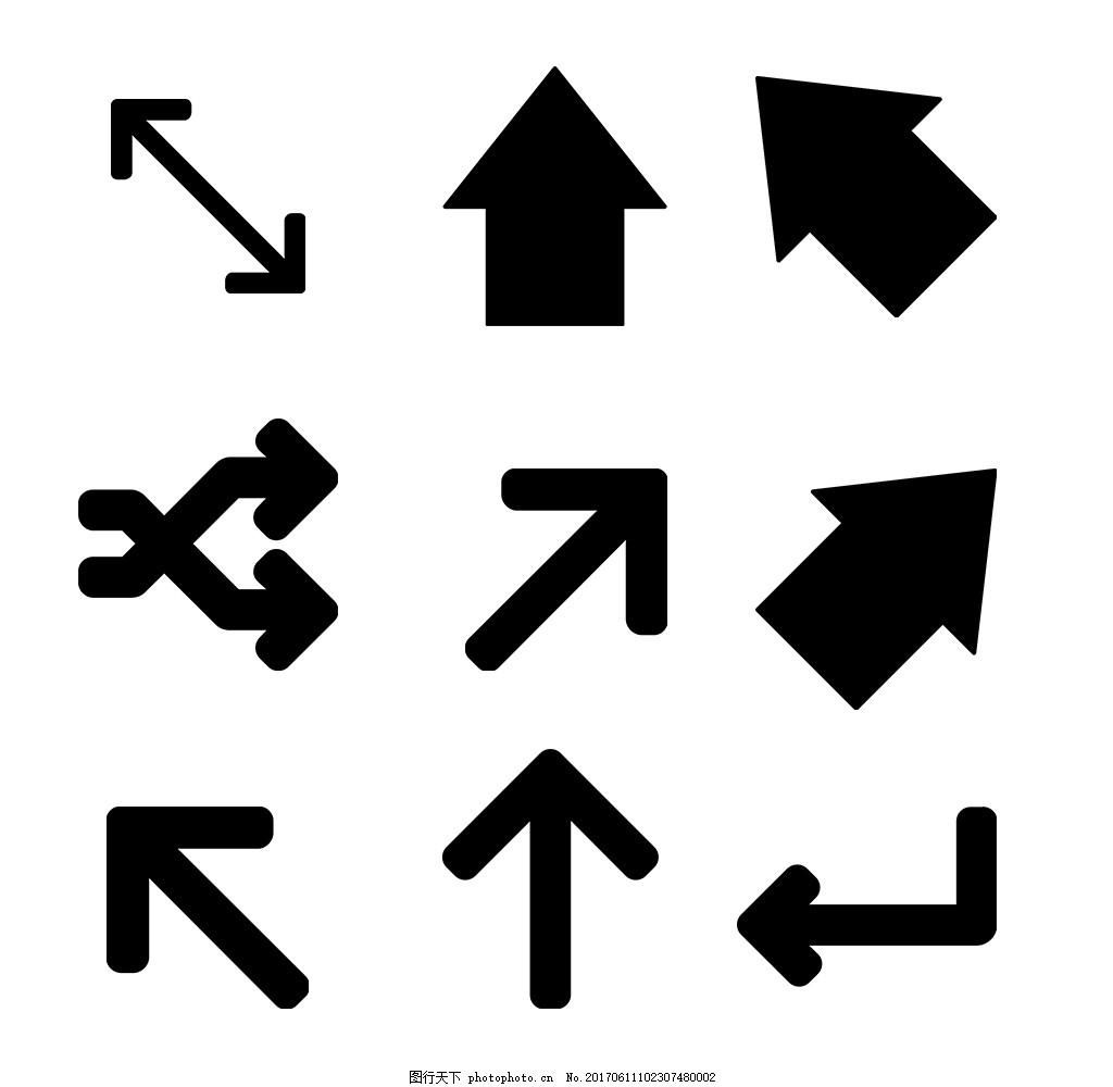 箭头网页图标设计