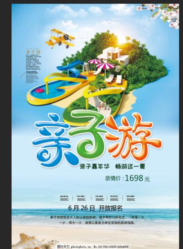亲子游 亲子活动 暑期亲子游 亲子游海报 亲子旅游 亲子旅游海报 亲子