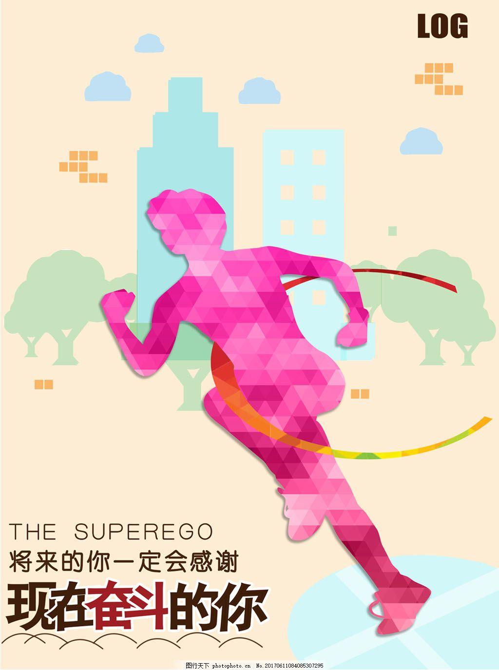 奔跑的人企业海报 企业励志展板 青春