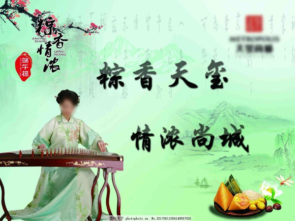 端午节活动展板 美女 古装 古筝 古风 中国风 粽子 蜻蜓 山水画