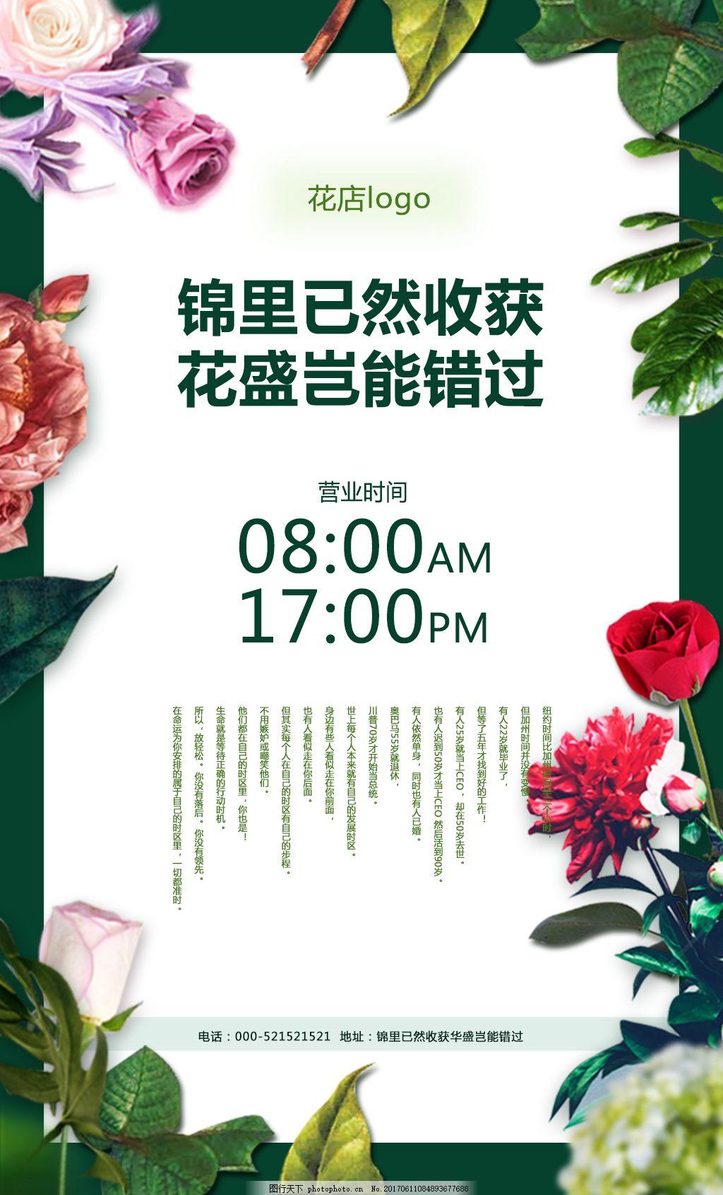 花店h5宣传海报