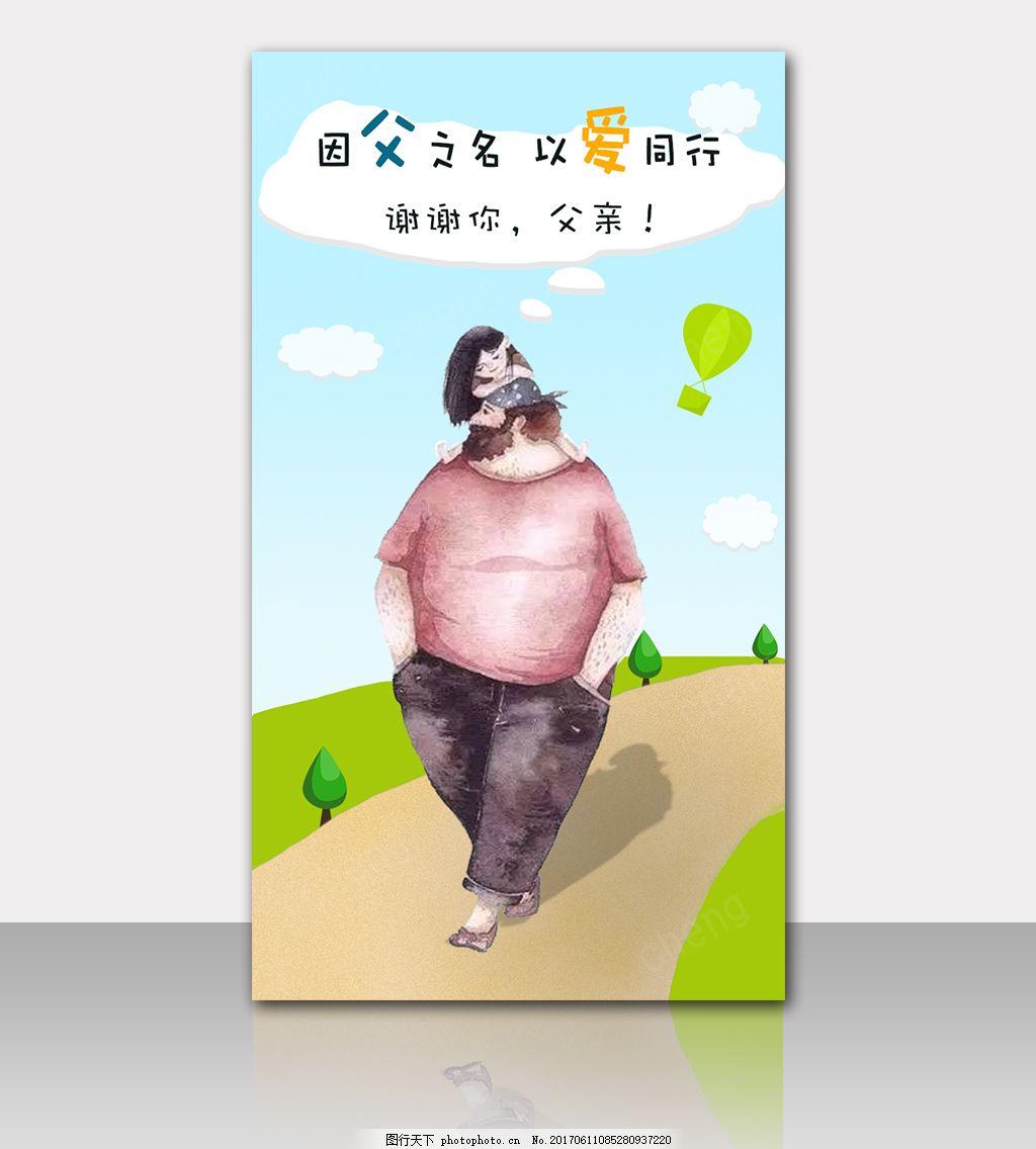 亲子温馨户外卡通手绘插画海报