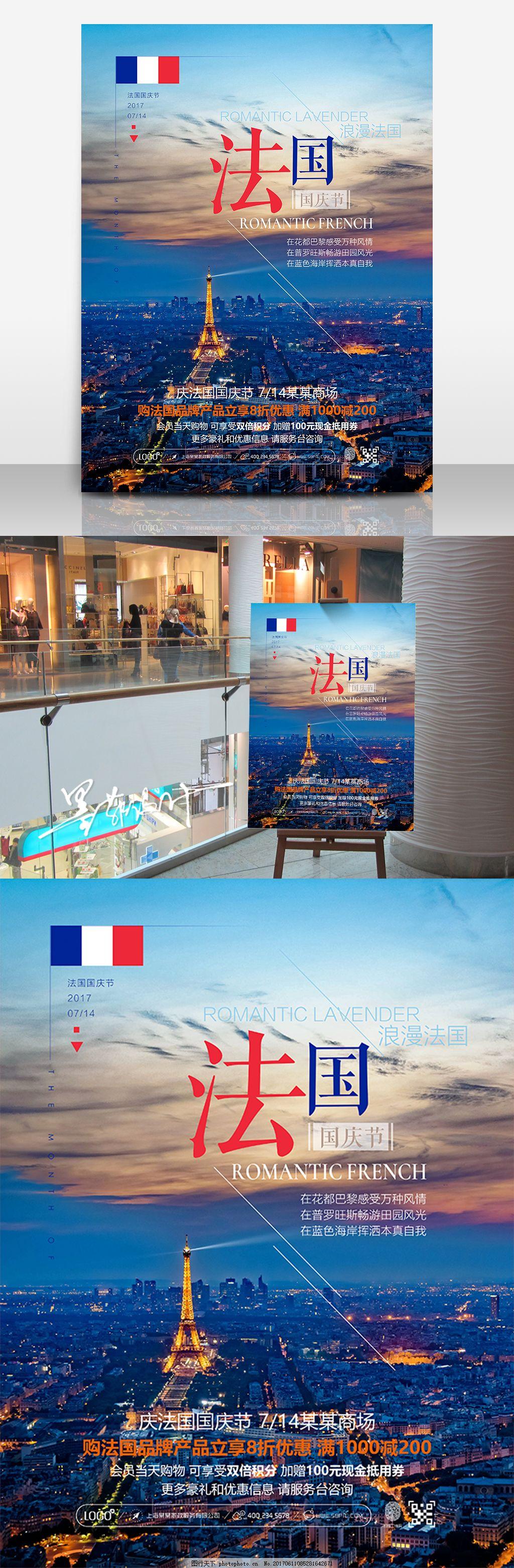 庆祝法国国庆节活动促销海报设计 简约 热烈 埃菲尔铁塔 巴黎 法国国庆日