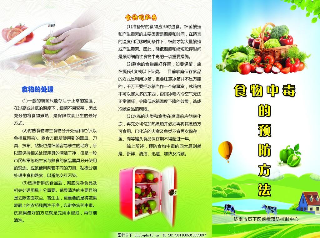 食品安全中毒三折页 食品 蔬菜 水果 洗手 冰箱 食物中毒预防 折页