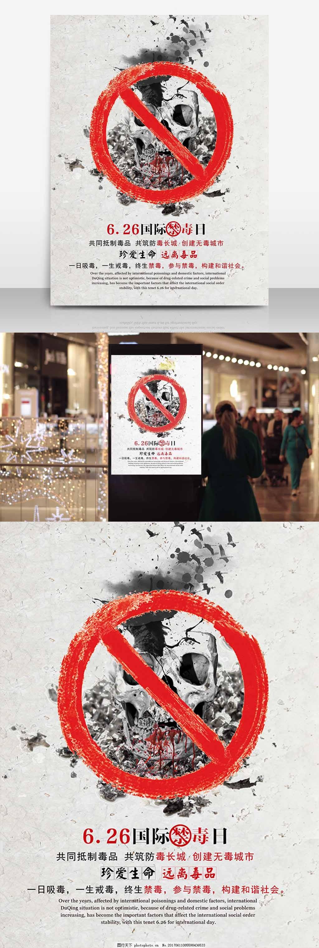 626国际禁毒日创意公益海报设计