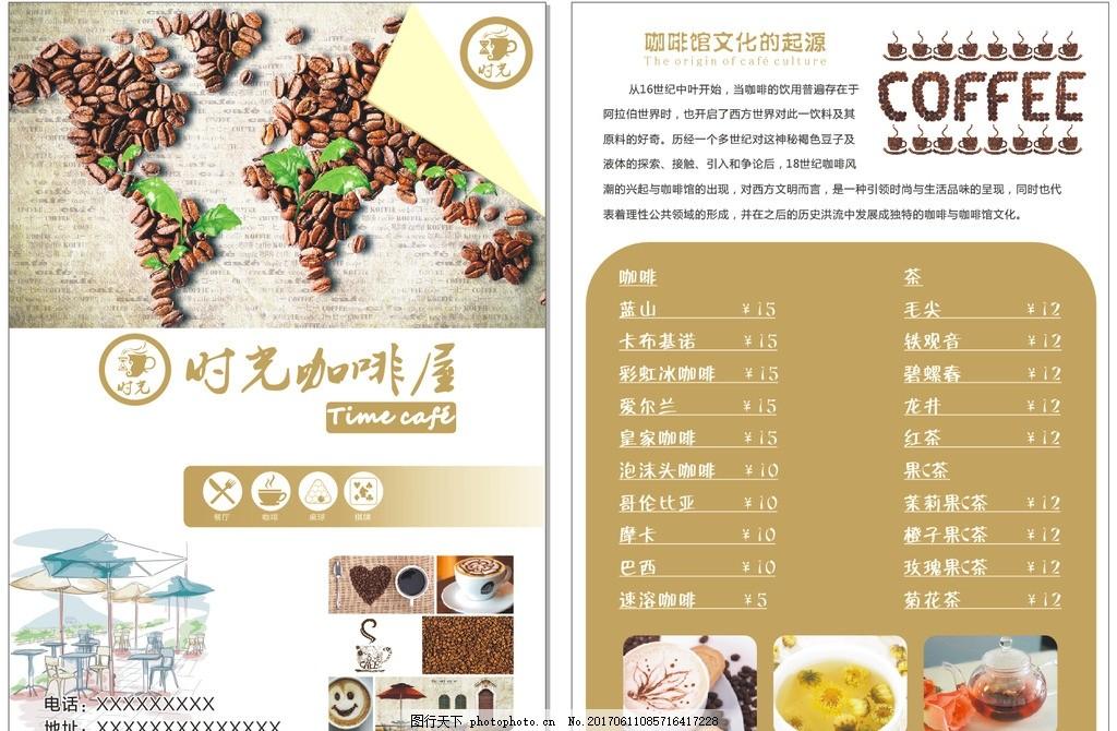 咖啡宣传单 咖啡 宣传 咖啡店 简单 a4 设计 广告设计 广告设计 cdr
