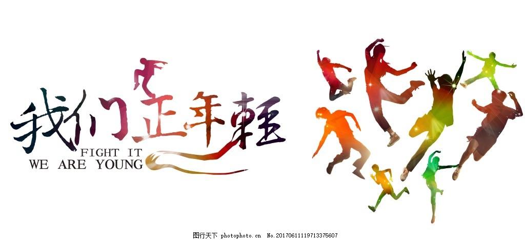 手绘彩色字体元素 我们正年轻 渐变 舞蹈