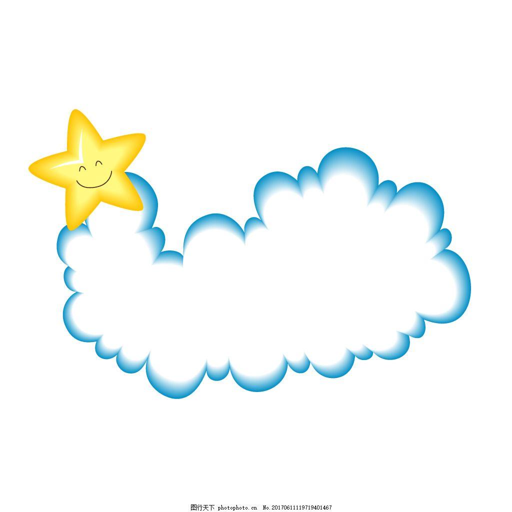 手绘星形云朵元素 卡通 蓝色 渐变 边框 可爱 矢量