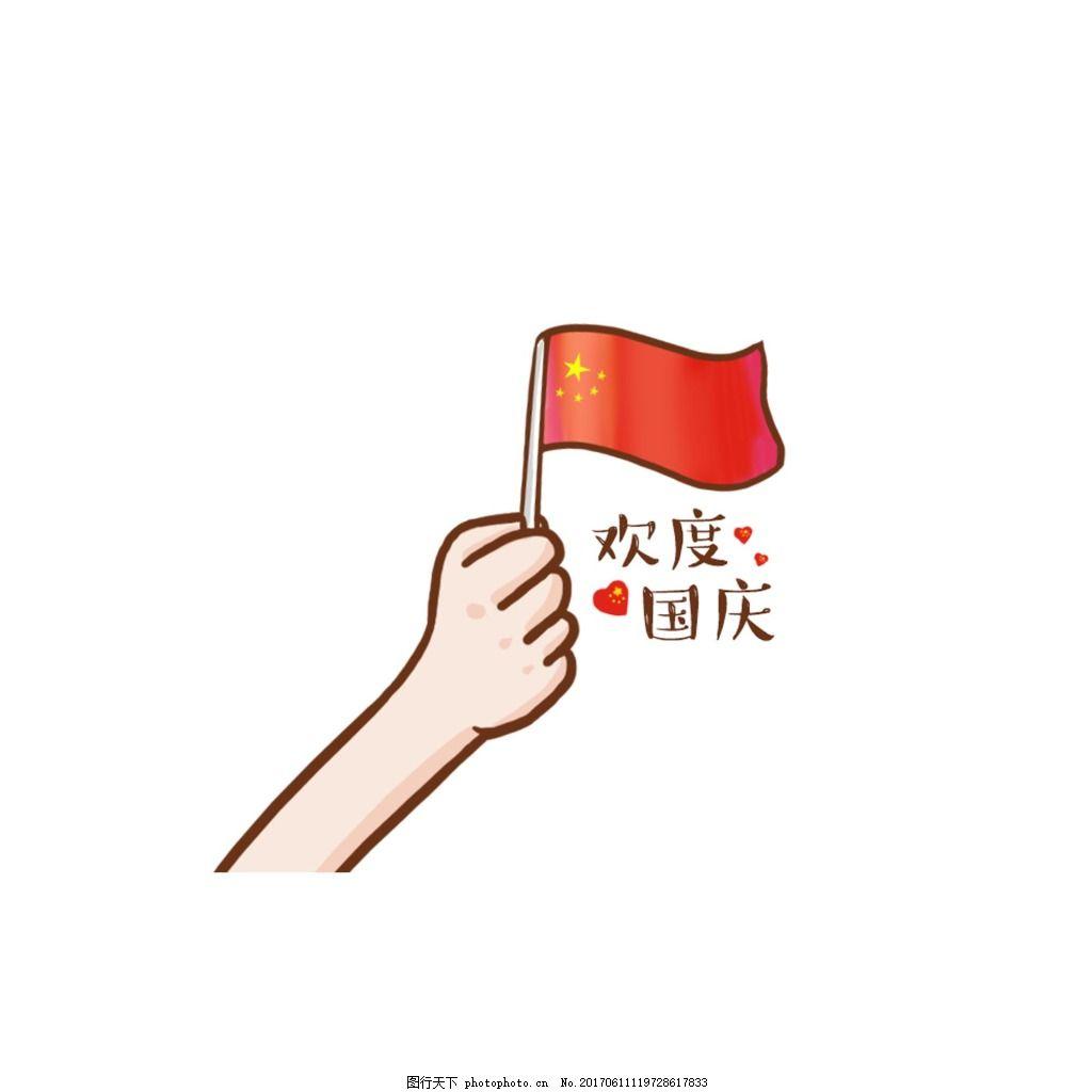 手绘手臂国旗元素