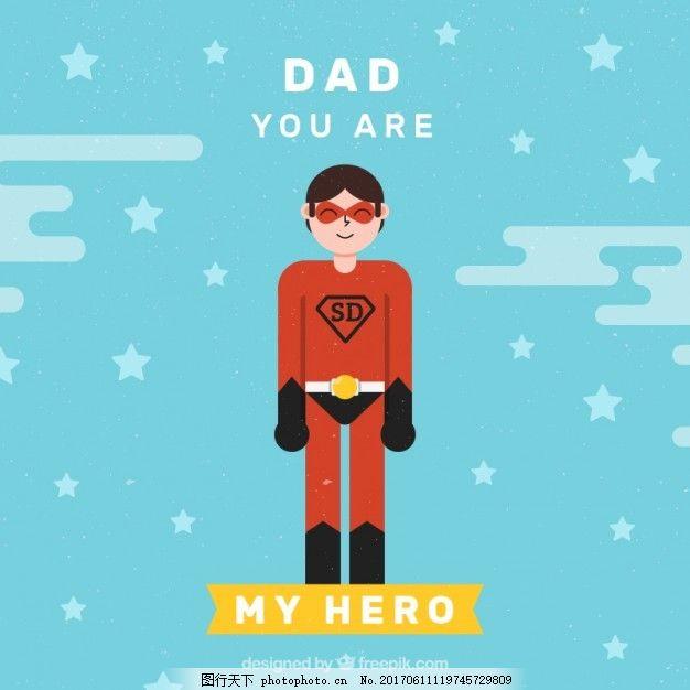 快乐 父亲 英雄 父亲节 快乐的家庭 贺卡 爱的背景 爸爸 父母 天 可爱